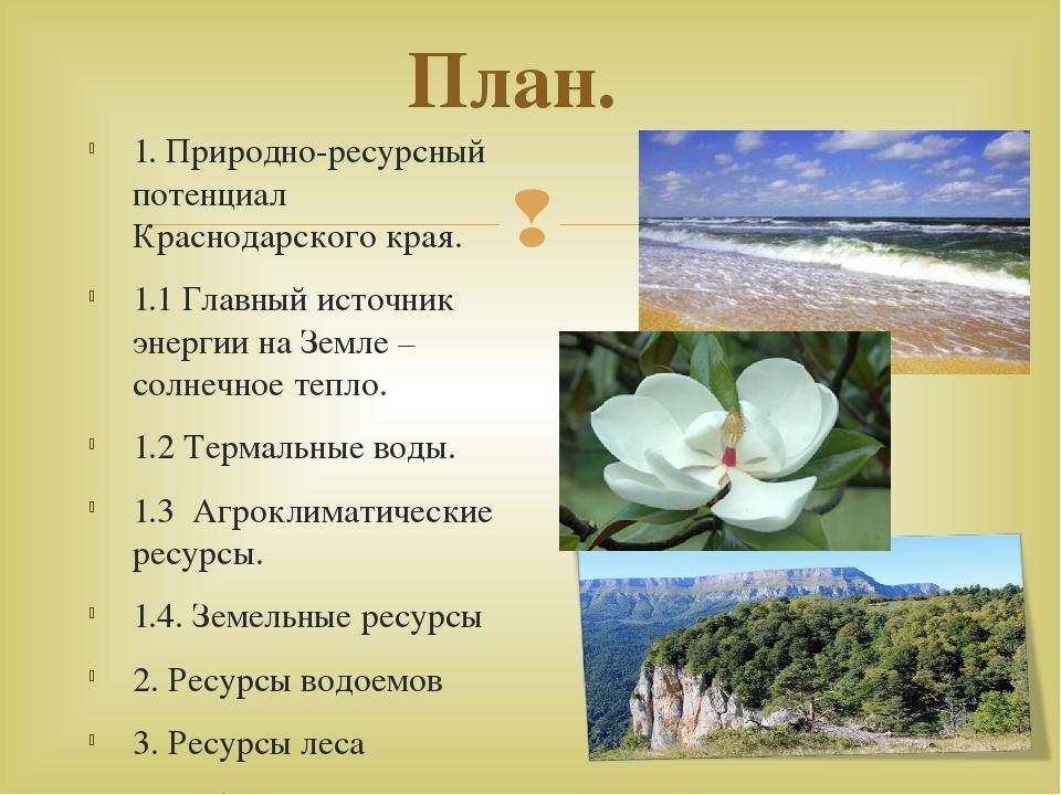 План. 1. Природно-ресурсный потенциал Краснодарского края. 1.1 Главный источн...