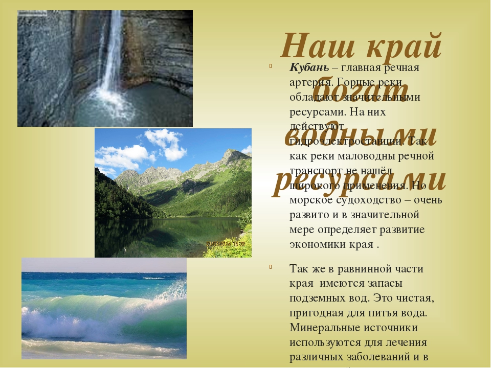 Наш край богат водными ресурсами Кубань – главная речная артерия. Горные реки...