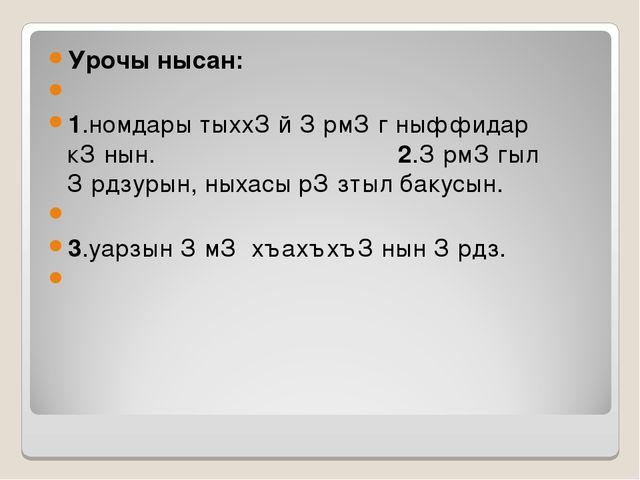Урочы нысан: 1.номдары тыххǽй ǽрмǽг ныффидар кǽнын. 2.ǽрмǽгыл ǽрдзурын, ныхас...