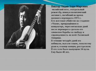 Виктор Лидио Хара Мартинес — чилийский поэт, театральный режиссёр, певец и по
