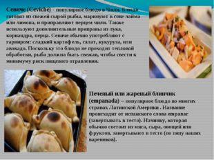 Севиче (Ceviche) - популярное блюдо в Чили. Блюдо готовят из свежей сырой рыб