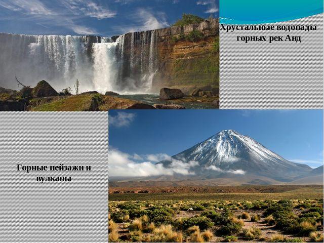 Хрустальные водопады горных рек Анд Горные пейзажи и вулканы