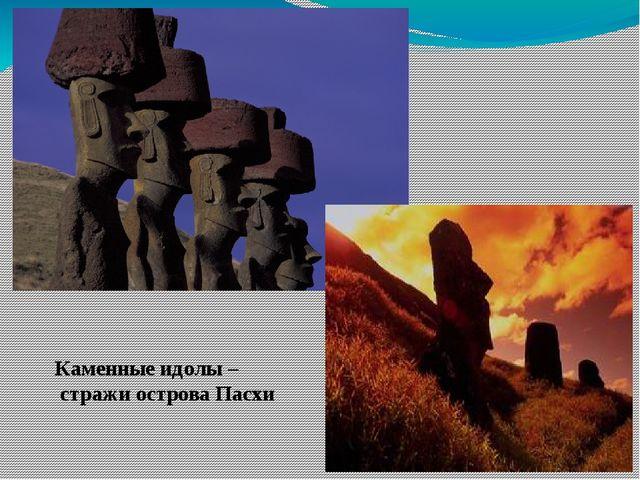 Каменные идолы – стражи острова Пасхи