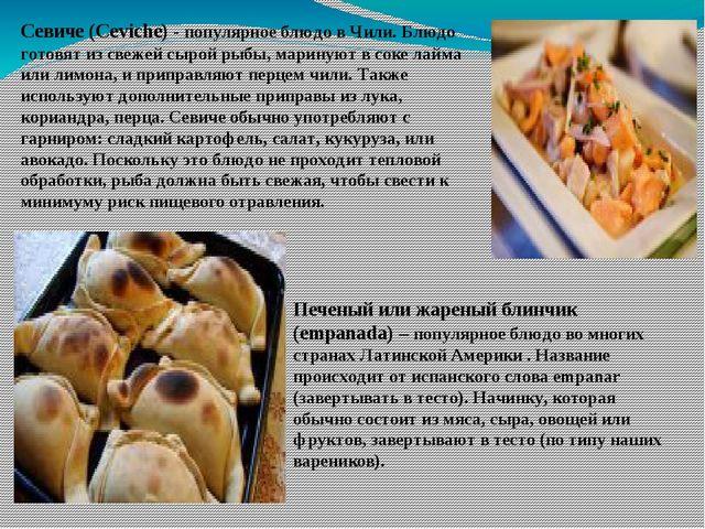 Севиче (Ceviche) - популярное блюдо в Чили. Блюдо готовят из свежей сырой рыб...