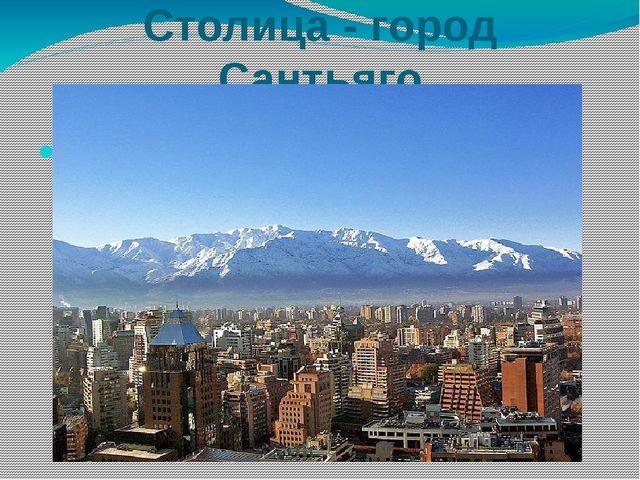Столица - город Сантьяго