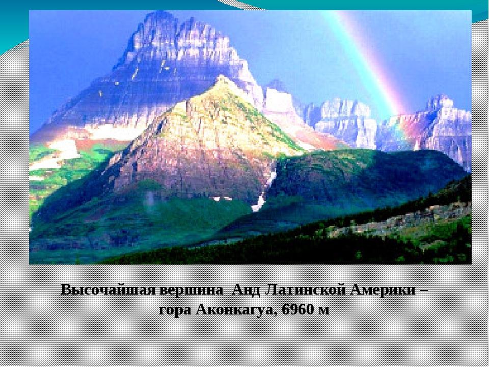 Высочайшая вершина Анд Латинской Америки – гора Аконкагуа, 6960 м