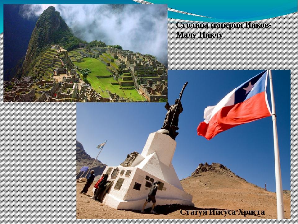 Статуя Иисуса Христа Столица империи Инков- Мачу Пикчу