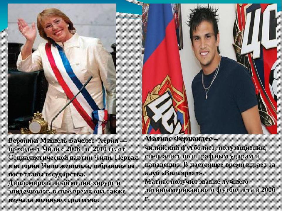 Вероника Мишель Бачелет Херия— президент Чили c 2006 по 2010 гг. от Социалис...