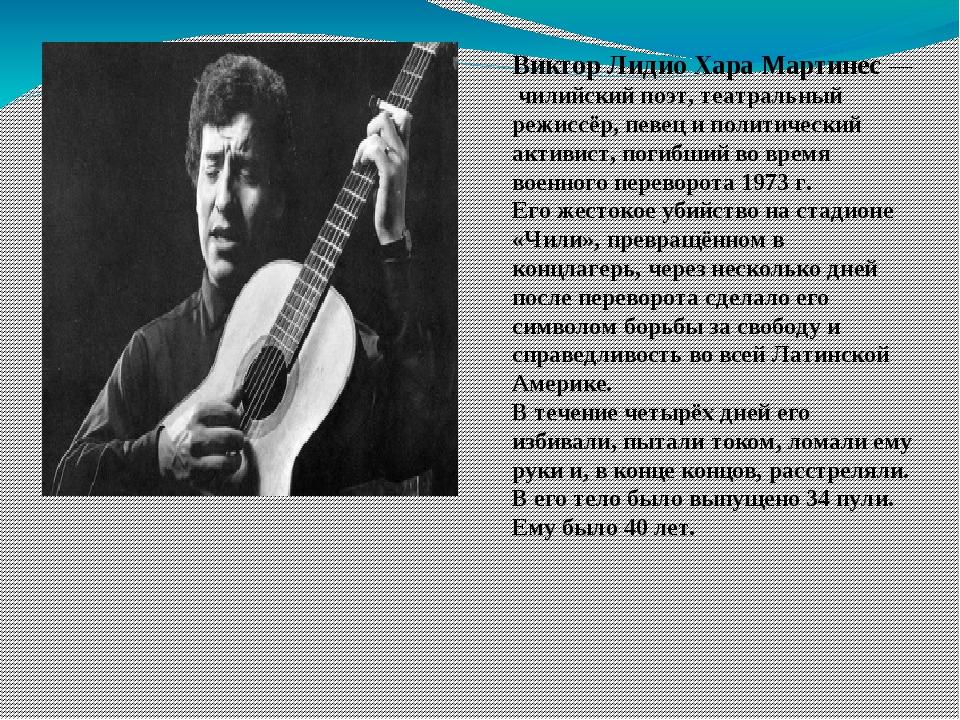Виктор Лидио Хара Мартинес — чилийский поэт, театральный режиссёр, певец и по...