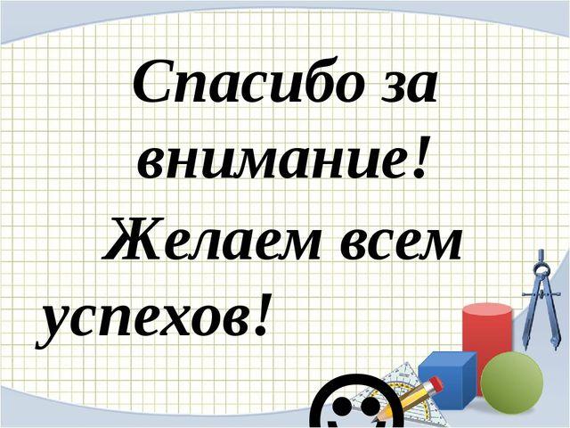 Спасибо за внимание! Желаем всем успехов! 