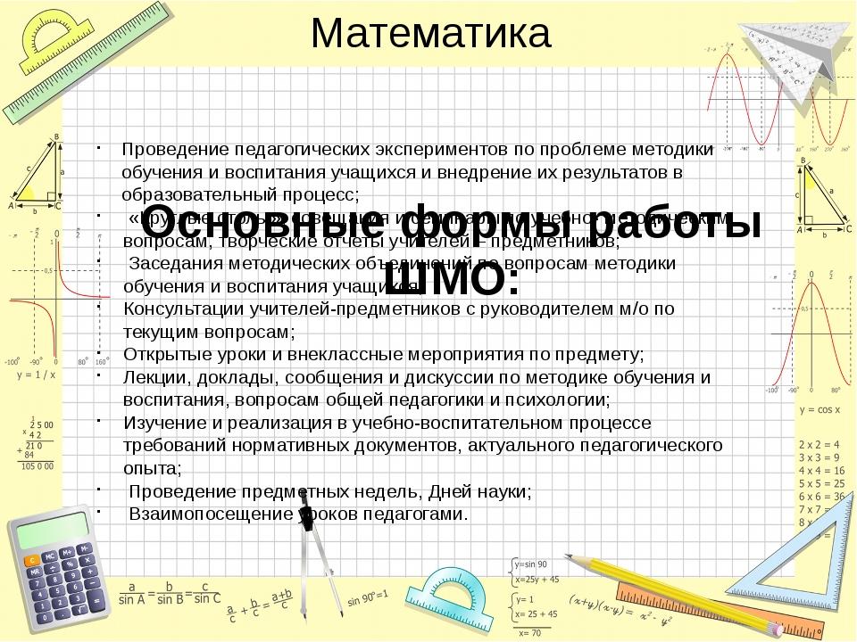 Основные формы работы ШМО:  Проведение педагогических экспериментов по проб...