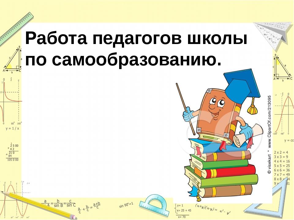Работа педагогов школы по самообразованию.