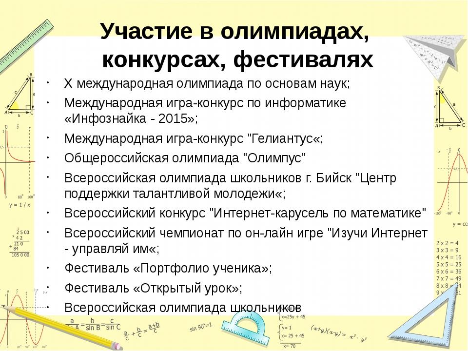 Участие в олимпиадах, конкурсах, фестивалях X международная олимпиада по осно...