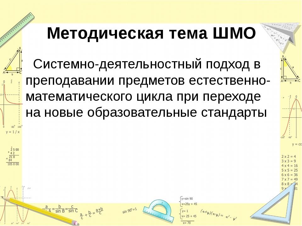 Методическая тема ШМО Системно-деятельностный подход в преподавании предметов...