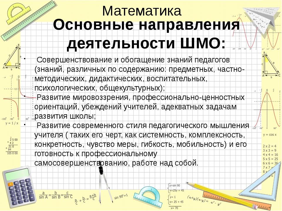 Основные направления деятельности ШМО: Совершенствование и обогащение знаний...