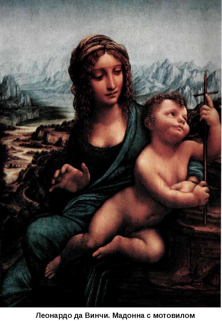 Леонардо да Винчи. Мадонна с мотовилом