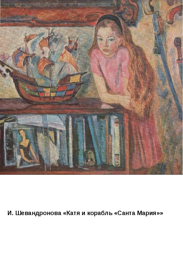 И. Шевандронова «Катя и корабль «Санта Мария»»