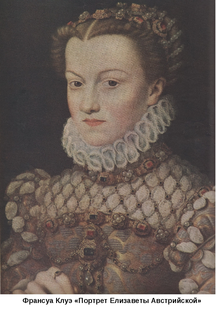 Франсуа Клуэ «Портрет Елизаветы Австрийской»