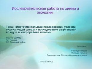 Исследовательская работа по химии и экологии. Тема: «Инструментальные исследо