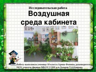 Исследовательская работа Работу выполнила ученица 10 класса Арина Фомина, ру