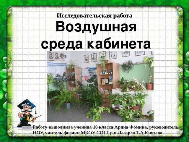 Исследовательская работа Работу выполнила ученица 10 класса Арина Фомина, ру...