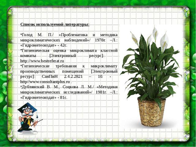 Список используемой литературы: Голод М. П./ «Проблематика и методика микрок...