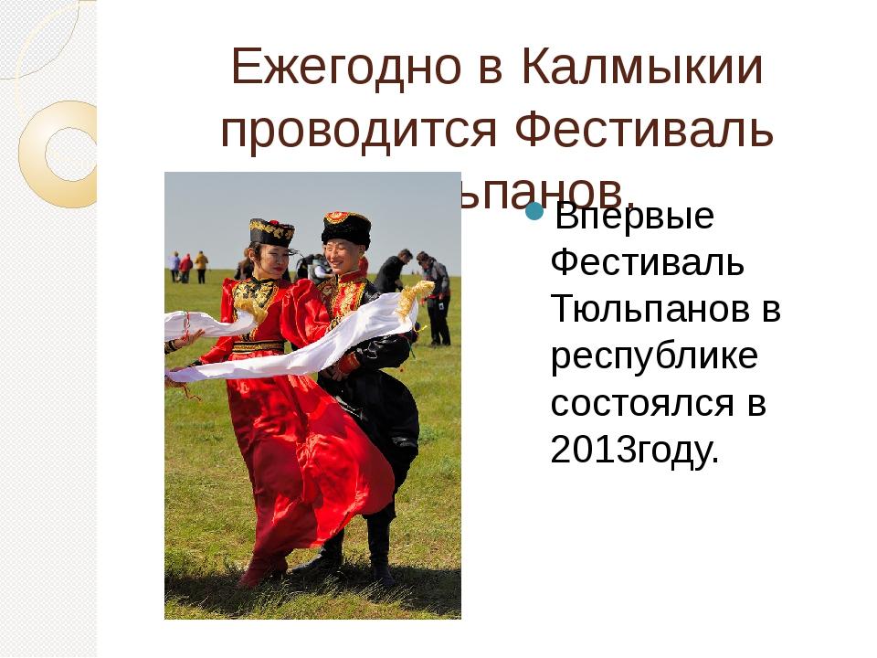 Ежегодно в Калмыкии проводится Фестиваль Тюльпанов. Впервые Фестиваль Тюльпан...