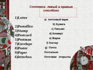 1)Letter 2)Postoffice 3)Stamp 4)Postcard 5)Postman 7)Envelope 8)Poster 9)Pape