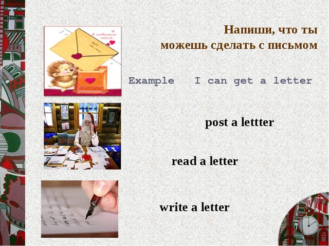 Example I can get a letter write a letter read a letter post a lеttter Напиши...