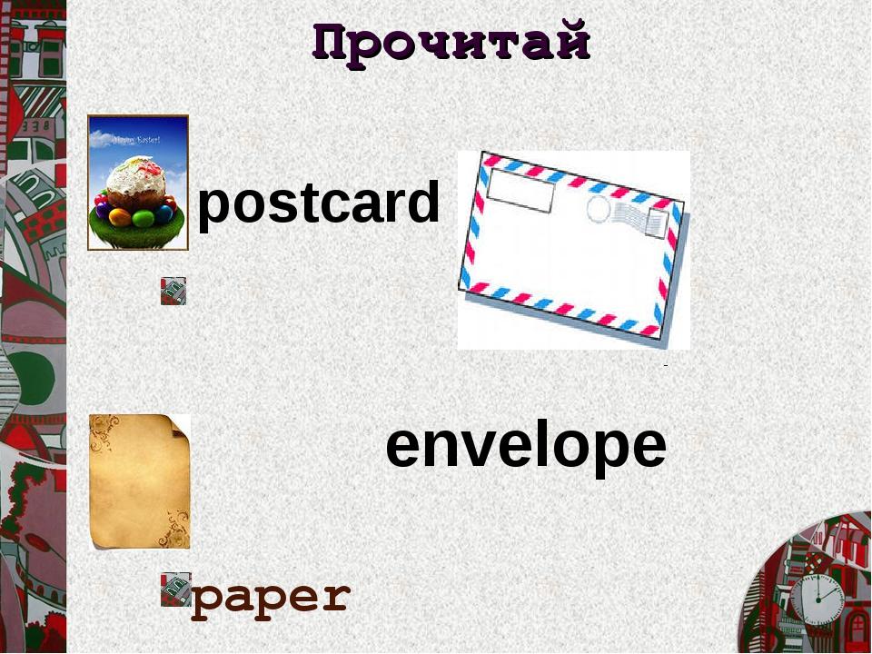 postcard - envelope  paper Прочитай
