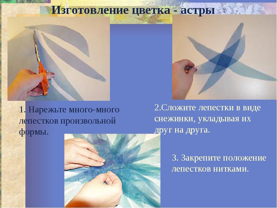 1. Нарежьте много-много лепестков произвольной формы. 2.Сложите лепестки в ви...
