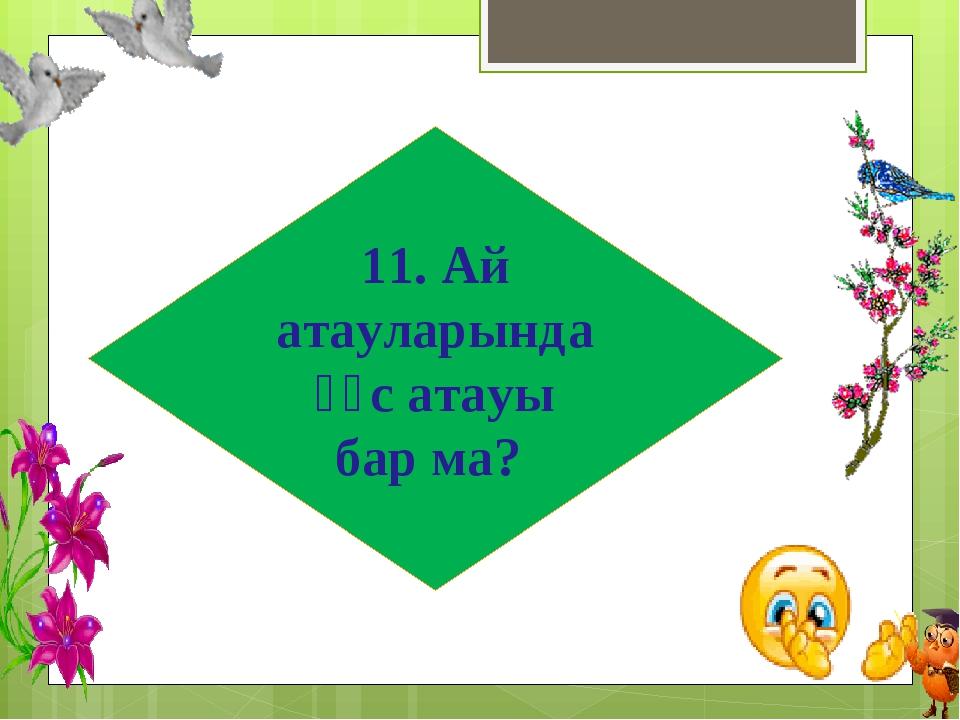 11. Ай атауларында құс атауы бар ма?