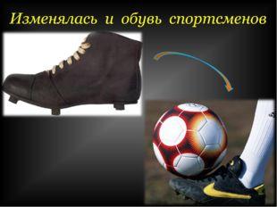 Изменялась и обувь спортсменов