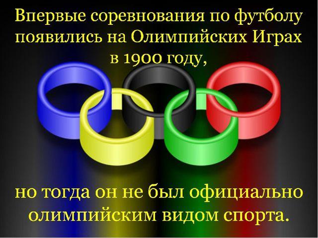 Впервые соревнования по футболу появились на Олимпийских Играх в 1900 году,