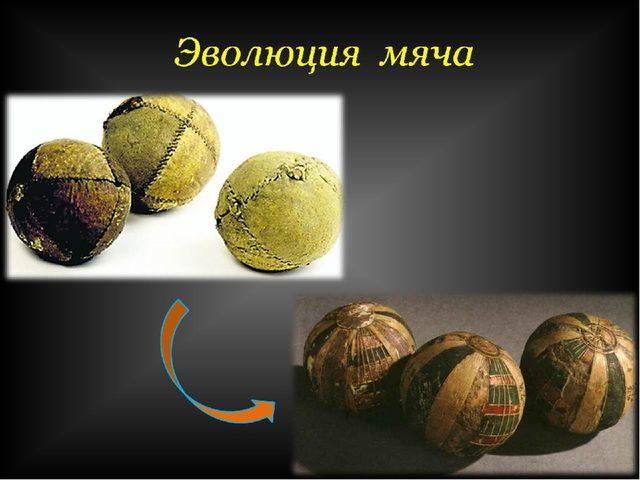 Эволюция мяча