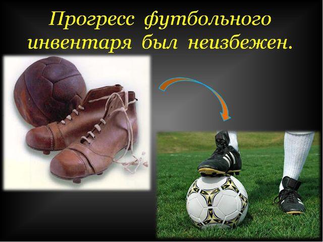 Прогресс футбольного инвентаря был неизбежен.