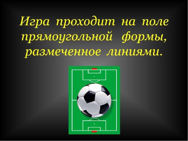 Игра проходит на поле прямоугольной формы, размеченное линиями.