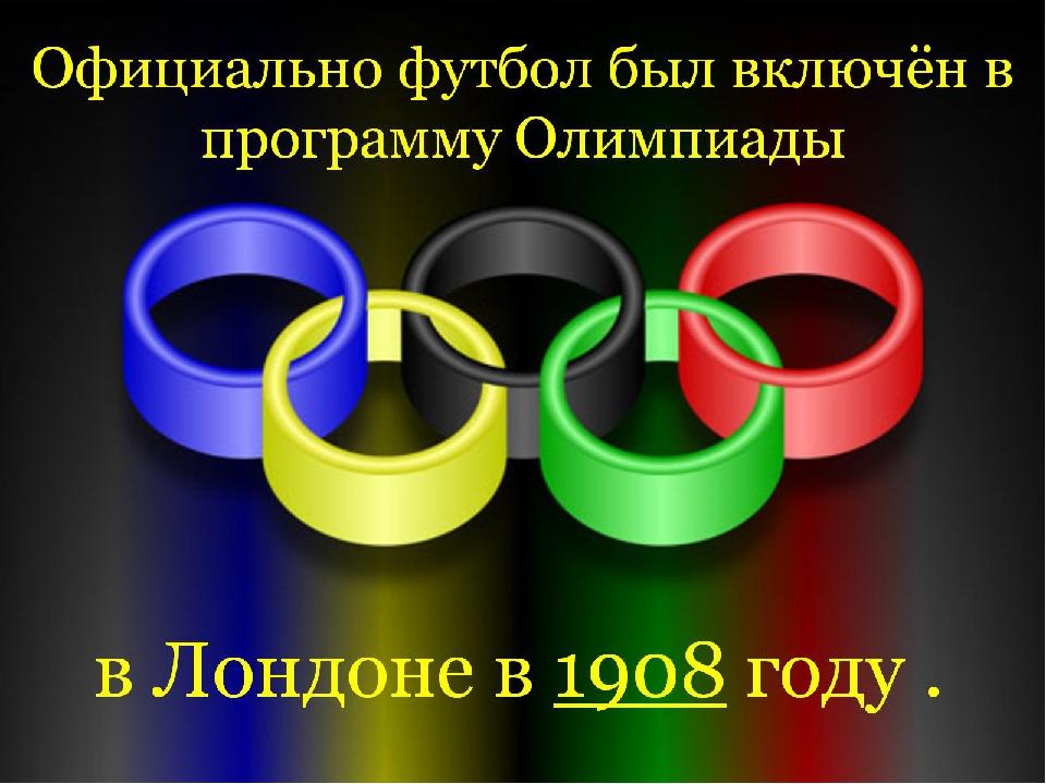 Официально футбол был включён в программу Олимпиады