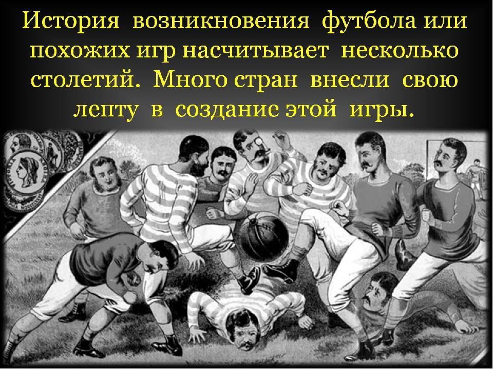 История возникновения футбола или похожих игр насчитывает несколько столетий....