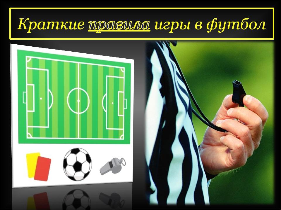 Краткие правила игры в футбол