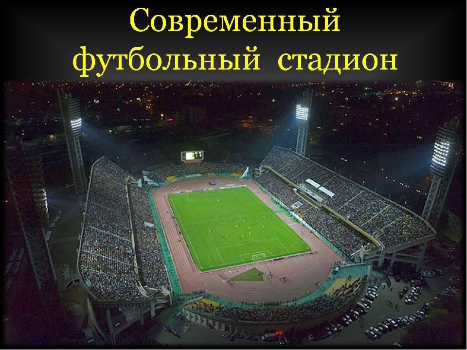 Современный футбольный стадион
