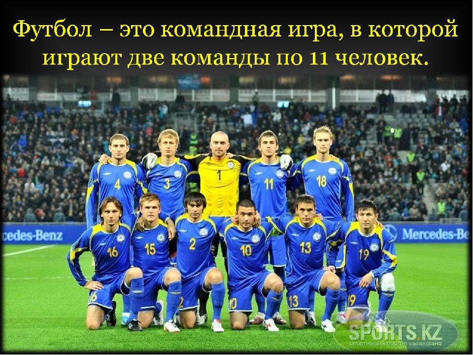 Футбол– это командная игра, в которой играют две команды по 11 человек.