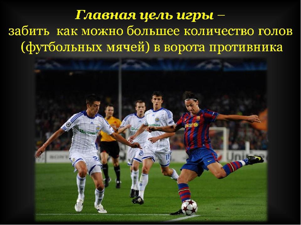 Главнаяцель игры– забить как можно большее количество голов (футбольных мя...