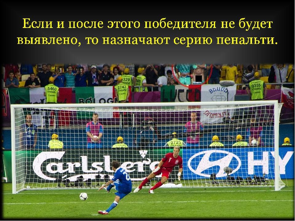 Если и после этого победителя не будет выявлено, то назначают серию пенальти.