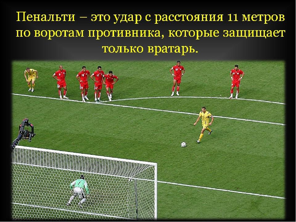 Пенальти – это удар с расстояния 11 метров по воротам противника, которые защ...