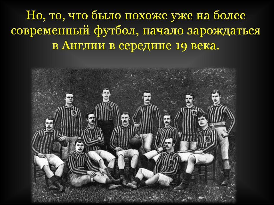 Но, то, что было похоже уже на более современный футбол, начало зарождаться в...