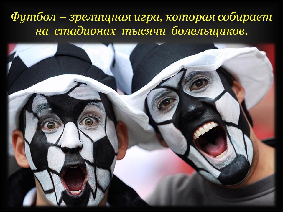 Футбол – зрелищная игра, которая собирает на стадионах тысячи болельщиков.