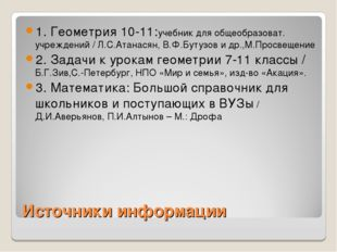 Источники информации 1. Геометрия 10-11:учебник для общеобразоват. учреждений