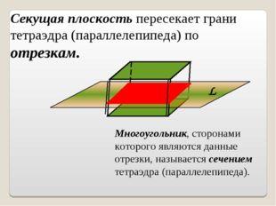 Секущая плоскость пересекает грани тетраэдра (параллелепипеда) по отрезкам. М