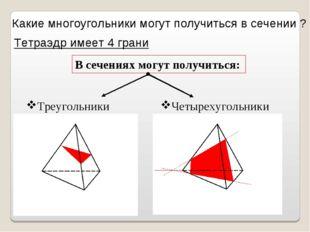 Какие многоугольники могут получиться в сечении ? Тетраэдр имеет 4 грани В се